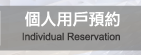 Individual Reservation