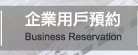 Business Reservation